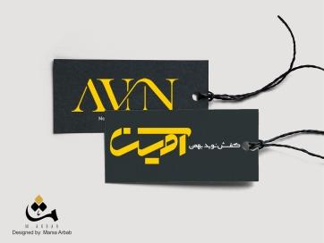 Avin logotype - Client: Navid Bahman Shoes Co. - 2019